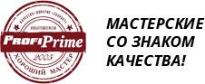 ProfiPrime крупнейшая сеть мастерских по ремонту в Казани